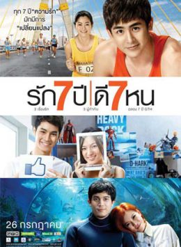فلم Seven Something