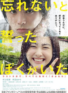 فيلم Forget Me Not