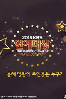 KBS Entertainment Awards 2015 حفل