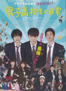 Daily Lives Of High School Boys فيلم