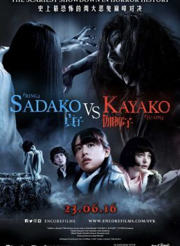 فيلم Sadako Vs. Kayako سادوكو ضد كاياكو 2016