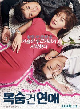 فيلم Life Risking Romance رومانسية خطيرة 2016