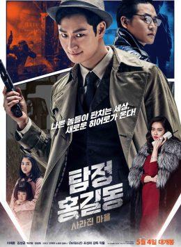 فيلم  2016 Phantom Detective