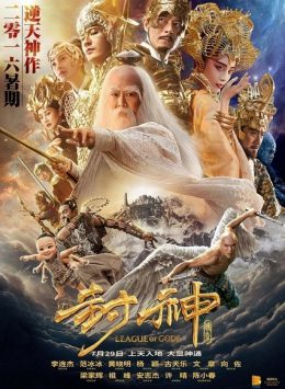 فيلم League Of Gods