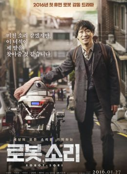 فيلم Sori: Voice From The Heart 2016