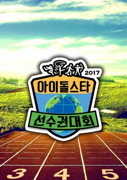 Idol Star Athletics Championships 2017
