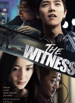 فيلم The Witness 2015