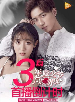 Master Devil Do Not Kiss Me Seasons 1&2