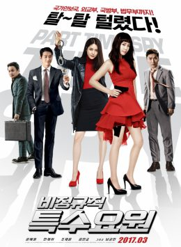فيلم  Part Time Spy 2016