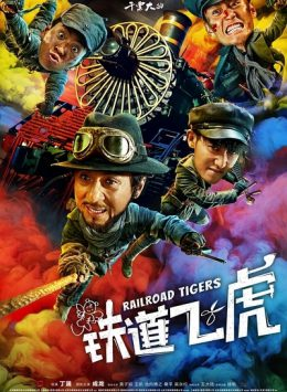 فيلم Railroad Tigers