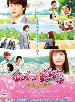 فيلم Mischievous Kiss The Movie: High School 2016