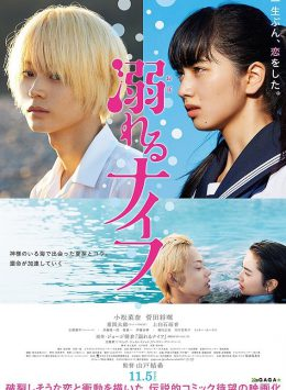 فيلم Drowning Love