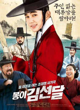 فيلم Seondal: The Man Who Sells The River