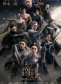 فيلم L.o.r.d: The Legend Of Ravaging Dynasties الصيني 2016