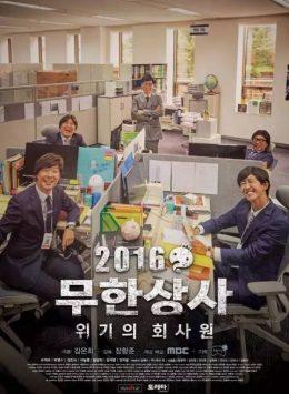 فيلم Infinite Company The Movie الكوري 2016