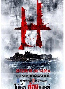 فيلم Hashima Project / مشروع هاشيما 2013