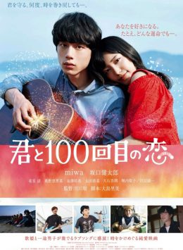 فيلم The 100Th Love With You / الحب ال100 معك 2017