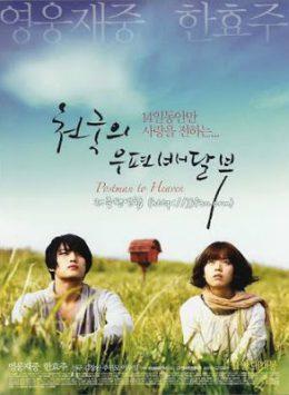 فيلم Postman To Heaven / ساعي بريد إلى السماء 2009