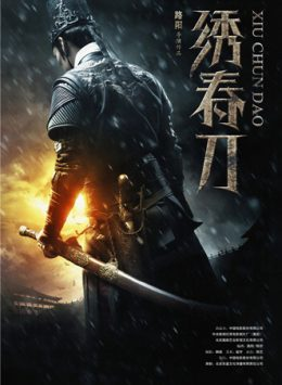 فيلم Brotherhood Of Blades / إخوة السيوف 2014
