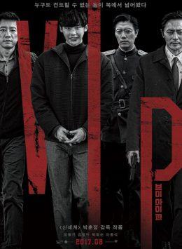 فيلم  V.i.p 2017