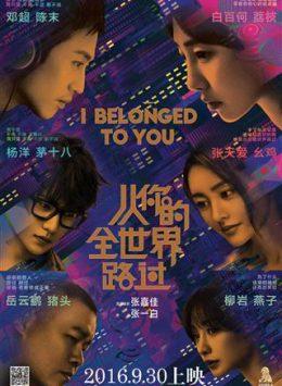 فيلم I Belonged To You / لقد أصبحت أنتمي لك 2016