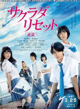 فيلم Sakurada Reset: Part 1 / إعادة ضبط ساكوردا :الجزء الأول 2017