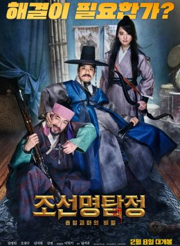 فيلم Detective K: Secret Of The Living Dead
