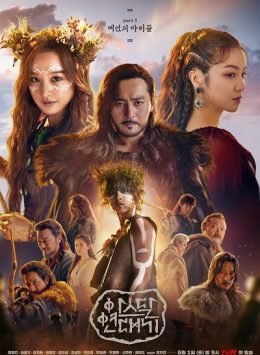 Arthdal Chronicles / يوميات آرثدال