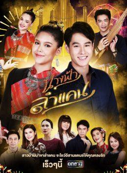 Nang Fah Lam Kaen / الملاك الراقص