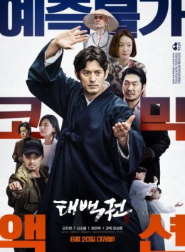 فيلم The Therapist: Fist Of Tae Baek