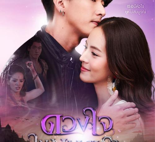 Duang Jai Nai Montra / لعنة الحب